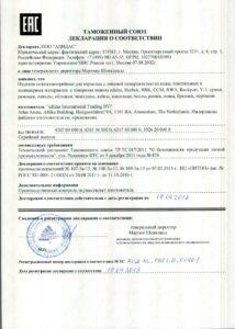 Сертификат качества товара